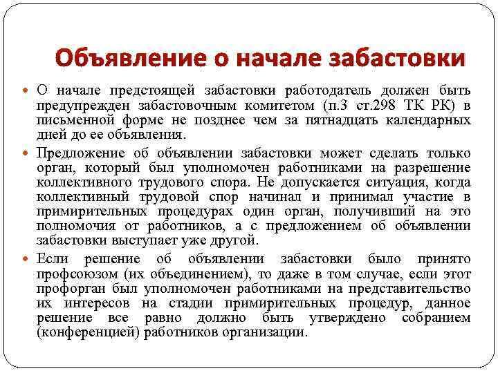 Объявление о начале забастовки О начале предстоящей забастовки работодатель должен быть предупрежден забастовочным комитетом