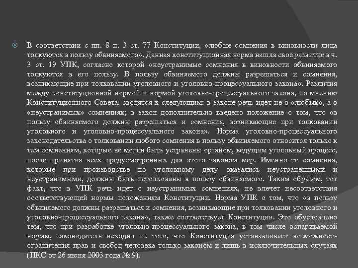 В соответствии с пп. 8 п. 3 ст. 77 Конституции, «любые сомнения в