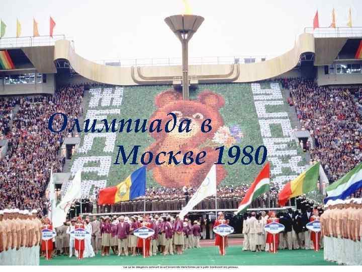 Олимпиада в Москве 1980