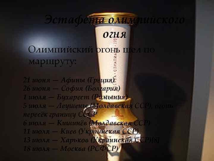 Эстафета олимпийского огня Олимпийский огонь шел в Москву по маршруту : Олимпийский огонь шел