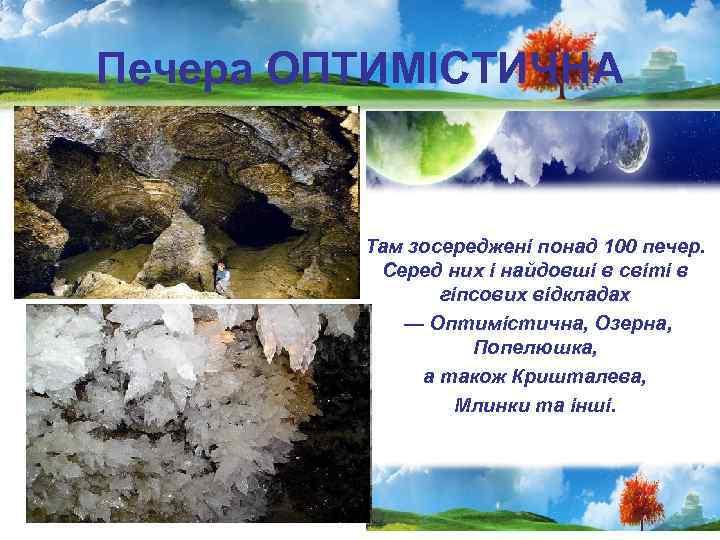 Печера ОПТИМІСТИЧНА Там зосереджені понад 100 печер. Серед них і найдовші в світі в