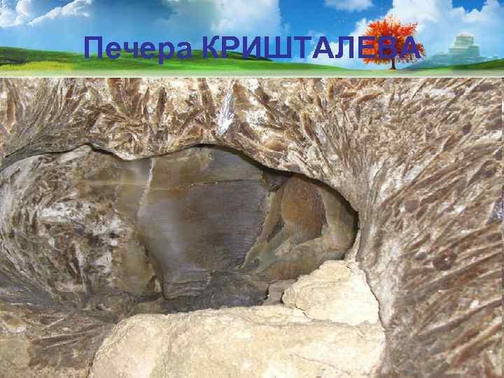 Печера КРИШТАЛЕВА