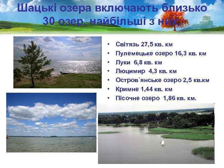 Шацькі озера включають близько 30 озер, найбільшi з них: • • Світязь 27, 5