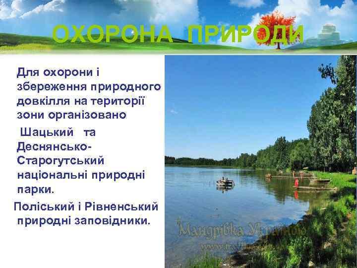 ОХОРОНА ПРИРОДИ Для охорони і збереження природного довкілля на території зони організовано Шацький та