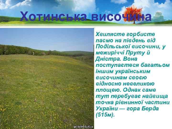 Хотинська височина Хвилясте горбисте пасмо на південь від Подільської височини, у межиріччі Пруту й