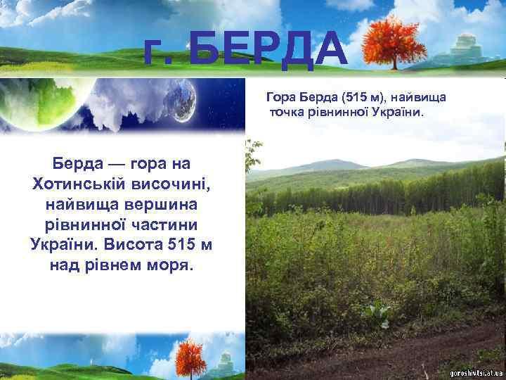 г. БЕРДА Гора Берда (515 м), найвища точка рівнинної України. Берда — гора на