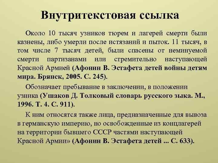 Внутритекстовая ссылка Около 10 тысяч узников тюрем и лагерей смерти были казнены, либо умерли