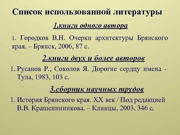 Список использованной литературы 1. книги одного автора 1. Городков В. Н. Очерки архитектуры Брянского