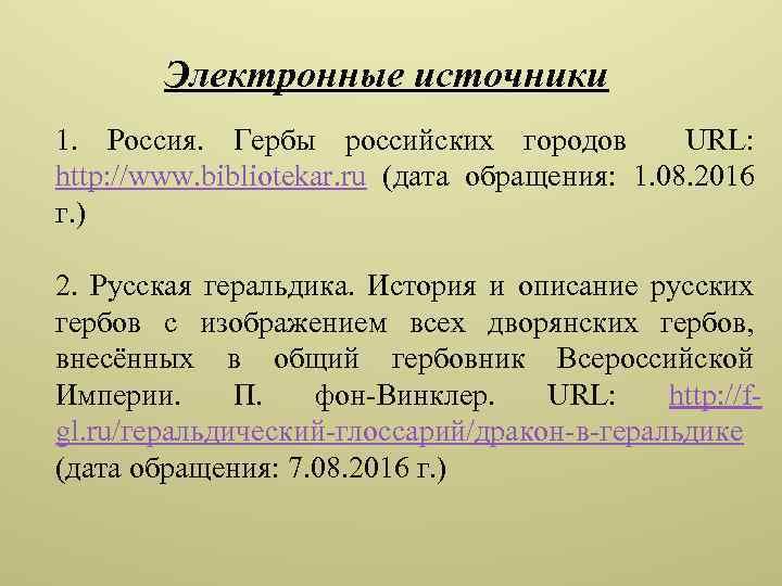 Электронные источники 1. Россия. Гербы российских городов URL: http: //www. bibliotekar. ru (дата обращения: