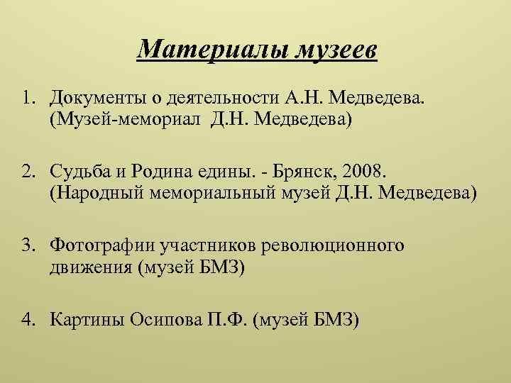 Материалы музеев 1. Документы о деятельности А. Н. Медведева. (Музей-мемориал Д. Н. Медведева) 2.