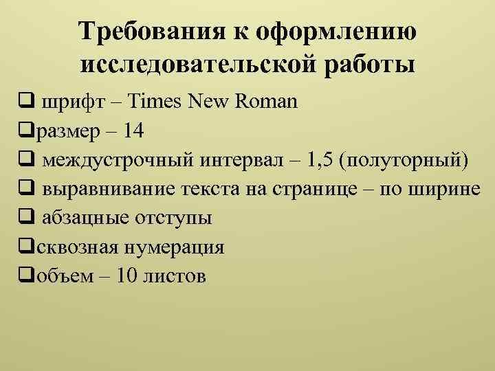 Требования к оформлению исследовательской работы q шрифт – Times New Roman qразмер – 14