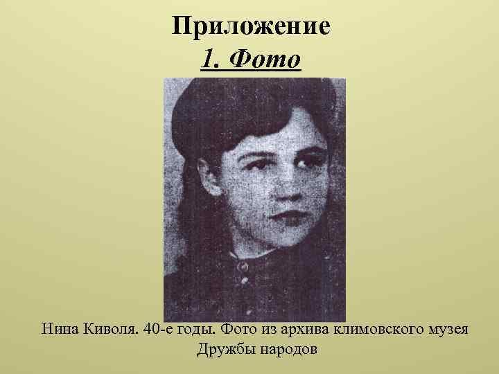 Приложение 1. Фото Нина Киволя. 40 -е годы. Фото из архива климовского музея Дружбы