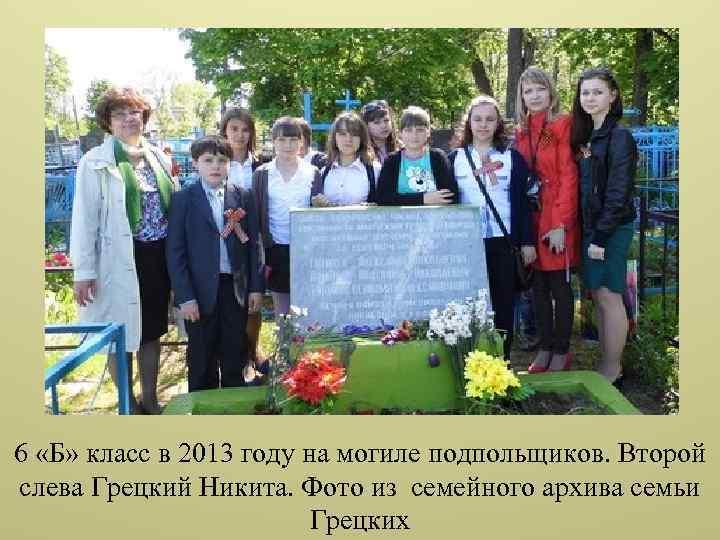 6 «Б» класс в 2013 году на могиле подпольщиков. Второй слева Грецкий Никита. Фото
