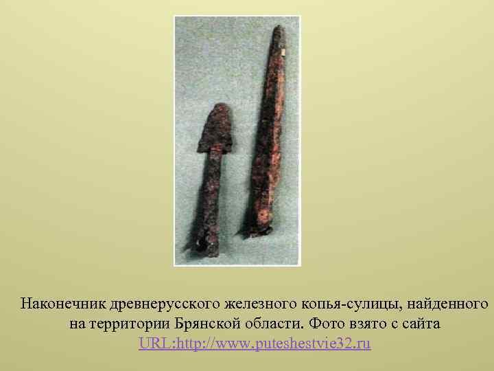 Наконечник древнерусского железного копья-сулицы, найденного на территории Брянской области. Фото взято с сайта URL:
