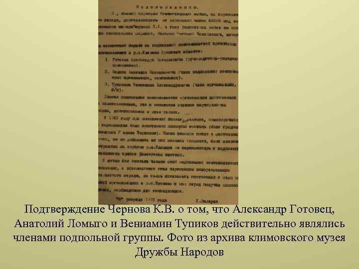 Подтверждение Чернова К. В. о том, что Александр Готовец, Анатолий Ломыго и Вениамин Тупиков