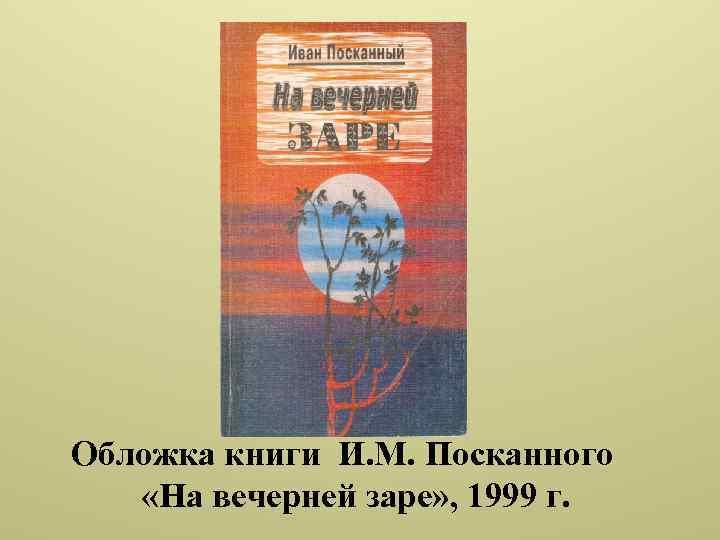 Обложка книги И. М. Посканного «На вечерней заре» , 1999 г.