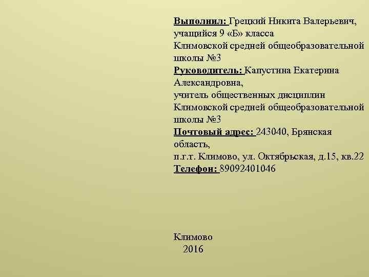 Выполнил: Грецкий Никита Валерьевич, учащийся 9 «Б» класса Климовской средней общеобразовательной школы № 3