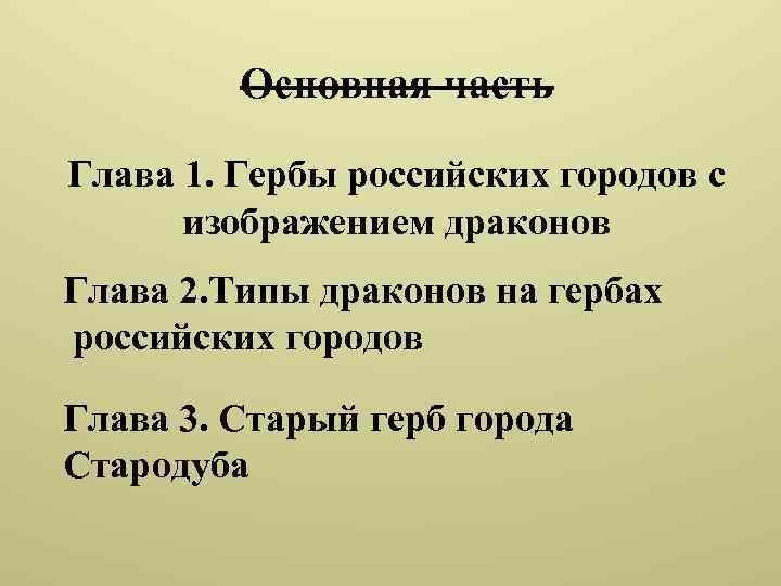 Основная часть Глава 1. Гербы российских городов с изображением драконов Глава 2. Типы драконов