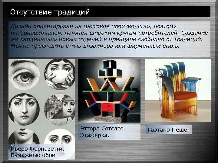 Отсутствие традиций Дизайн ориентирован на массовое производство, поэтому интернационален, понятен широким кругам потребителей. Создание