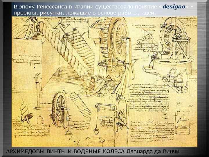 В эпоху Ренессанса в Италии существовало понятие «designo» проекты, рисунки, лежащие в основе работы,