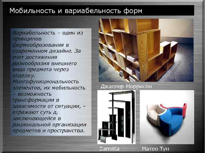 Мобильность и вариабельность форм Вариабельность – один из принципов формообразования в современном дизайне. За