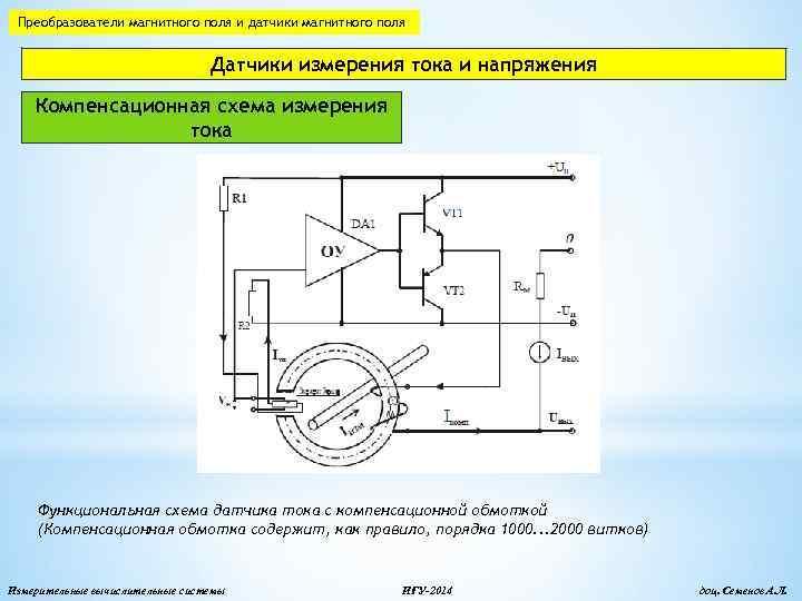Измерительные преобразователи тока и напряжения схемы