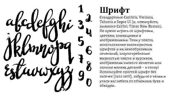 Стандартные шрифты используемые для дизайна сайта. Набор 19