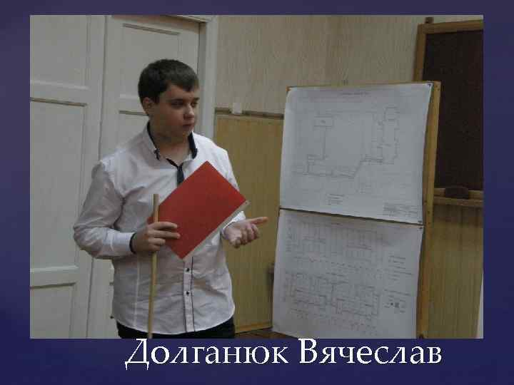 Долганюк Вячеслав