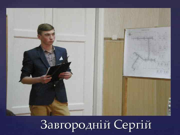 Завгородній Сергій