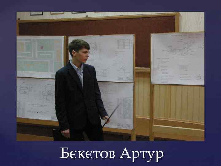 Бєкєтов Артур