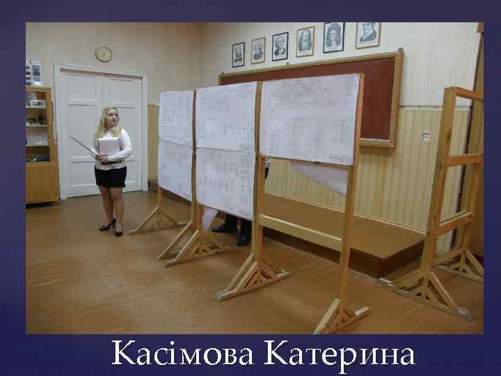 Касімова Катерина