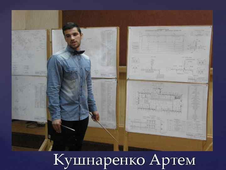 Кушнаренко Артем