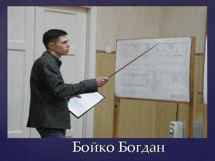Бойко Богдан