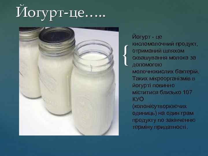 Йогурт-це…. . { Йогурт - це кисломолочний продукт, отриманий шляхом сквашування молока за допомогою