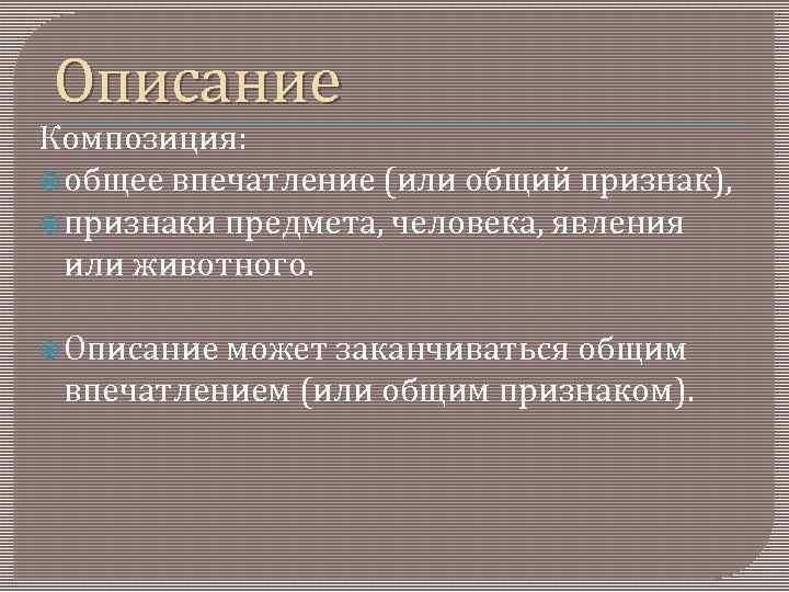 Описание Композиция: общее впечатление (или общий признак), признаки предмета, человека, явления или животного. Описание
