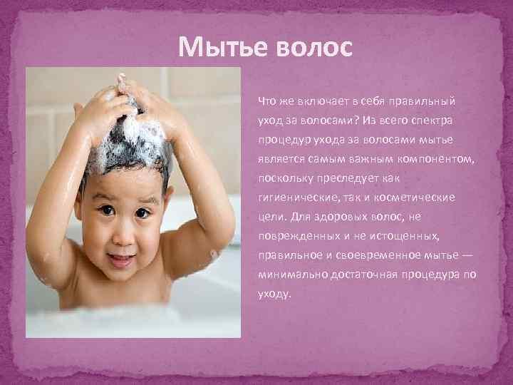 Мытье волос Что же включает в себя правильный уход за волосами? Из всего спектра