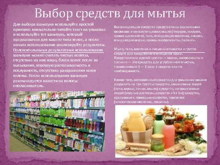 Выбор средств для мытья Для выбора шампуня используйте простой принцип: внимательно читайте текст на