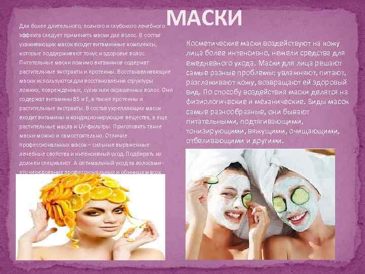 Для более длительного, полного и глубокого лечебного МАСКИ эффекта следует применять маски для волос.