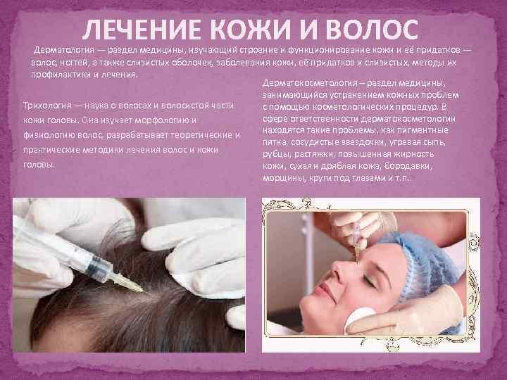 ЛЕЧЕНИЕ КОЖИ И ВОЛОС Дерматология — раздел медицины, изучающий строение и функционирование кожи и