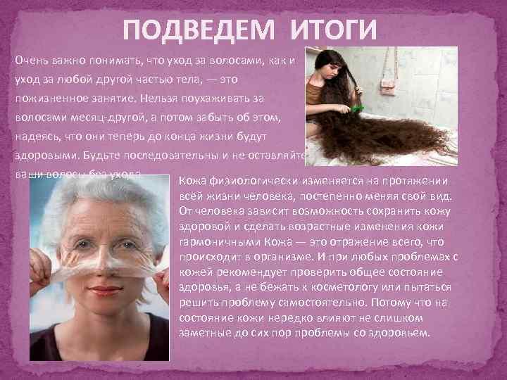 ПОДВЕДЕМ ИТОГИ Очень важно понимать, что уход за волосами, как и уход за любой