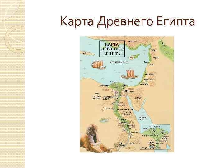 древний египет карта фото него тоже можно