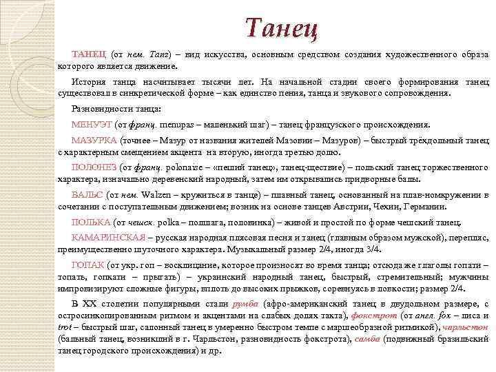 Танец ТАНЕЦ (от нем. Tanz) – вид искусства, основным средством создания художественного образа которого