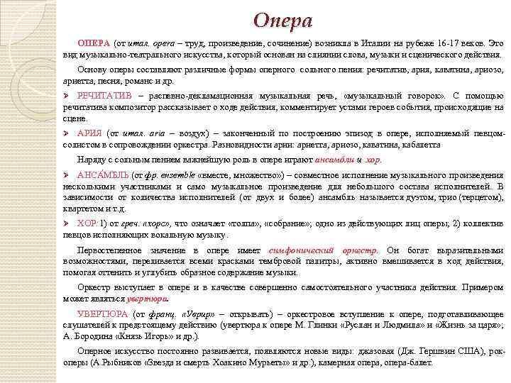 Опера ОПЕРА (от итал. opera – труд, произведение, сочинение) возникла в Италии на рубеже