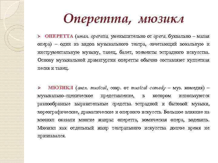 Оперетта, мюзикл Ø ОПЕРЕТТА (итал. operetta, уменьшительно от opera, буквально – малая опера) –