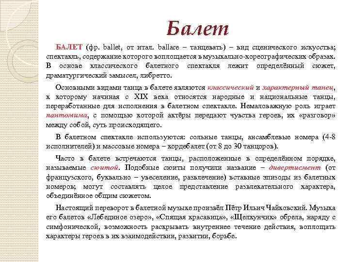 Балет БАЛЕТ (фр. ballet, от итал. ballare – танцевать) – вид сценического искусства; спектакль,