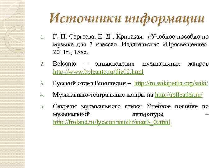 Источники информации 1. Г. П. Сергеева, Е. Д. Критская, «Учебное пособие по музыке для
