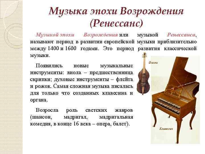 Музыка эпохи Возрождения (Ренессанс) Музыкой эпохи Возрождения или музыкой Ренессанса, называют период в развитии