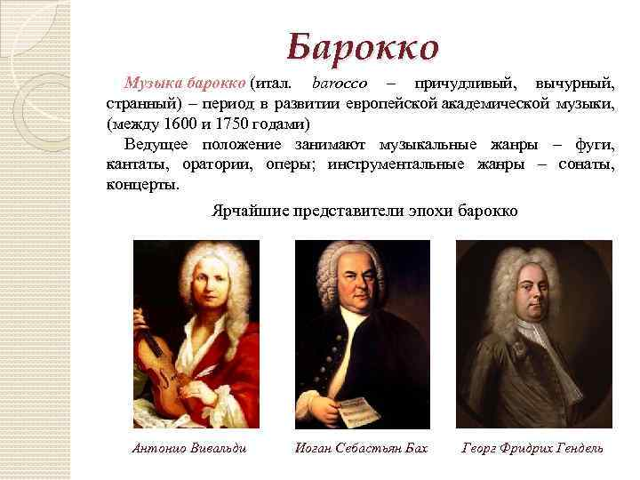 Барокко Музыка барокко (итал. barocco – причудливый, вычурный, странный) – период в развитии европейской