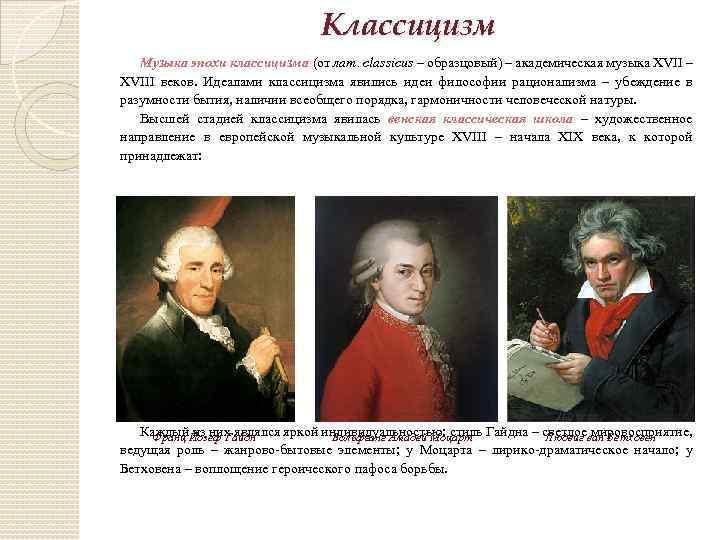 Классицизм Музыка эпохи классицизма (от лат. classicus – образцовый) – академическая музыка XVII –