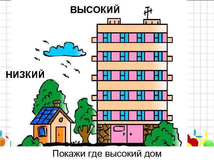 дома голубицкой картинка те кто выше и ниже выглядит